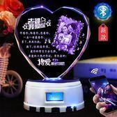 音樂盒 水晶球藍芽音樂盒八音盒diy生日禮物女生 浪漫七夕情人節送女友
