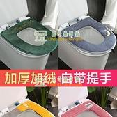 馬桶墊坐墊加厚家用四季防水通用可愛歐式廁所坐便器套圈【樹可雜貨鋪】