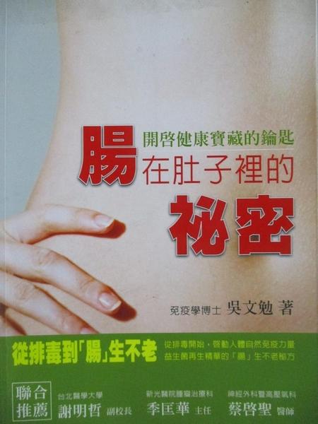 【書寶二手書T3/養生_YEN】腸在肚子裡的秘密_吳文勉