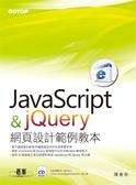 (二手書)JavaScript與jQuery網頁設計範例教本