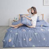 #U119#舒柔超細纖維6x6.2尺雙人加大床包被套四件組-台灣製
