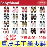 整雙超軟小牛皮手工訂做【60099-B】真皮手工學步鞋-超殺價-12-18M,18-24M膠底賣場-款式00號~19號