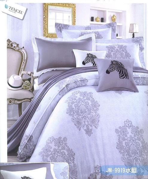 HO KANG 60支天絲 JM-9919 藍 七件式床罩組