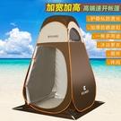 戶外洗澡帳篷 沙灘更衣移動廁所 單人沐浴簡易旅行遊泳淋浴換衣間 MKS極速出貨