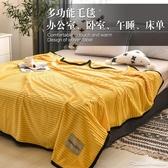 毛毯毛毯珊瑚絨加厚冬季小毯子毛巾被子法蘭絨保暖床單人辦公室午睡毯 阿卡娜