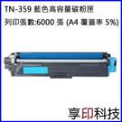 【享印科技】Brother TN-359 C 藍色副廠高容量碳粉匣 適用 MFC-L8850CDW/MFC-L8600CDW
