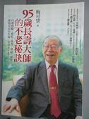 【書寶二手書T2/養生_JEP】95歲長壽大師的不老秘訣_梅可望