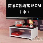 電腦顯示器增高架子液晶屏幕電腦托架辦公桌面置物架收納雙層底座  igo 小時光生活館