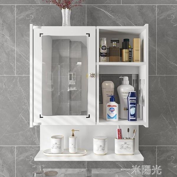 免打孔衛生間置物架浴室鏡櫃洗漱台牆上壁櫃廁所收納壁掛牆式帶鏡  一米陽光