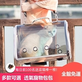 貓包 寵物外出便攜透明貓咪斜跨包手提太空艙外出單肩背包貓咪用品【八折搶購】