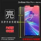 ◆亮面螢幕保護貼 ASUS 華碩 ZenFone Max Pro (M2) ZB631KL X01BDA 保護貼 軟性 亮貼 亮面貼 保護膜 手機膜