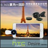 F-515 二合一手機鏡頭0.36X廣角+15X微距/自拍/HTC Desire EYE/816/816G/820/820S/826/526/620/626/626G/728/830
