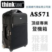 thinkTANK 創意坦克 Airport SecurityV2.0 航空行李箱 滾輪式攝影相機包 AS571