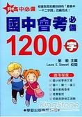 國中會考必備1200字