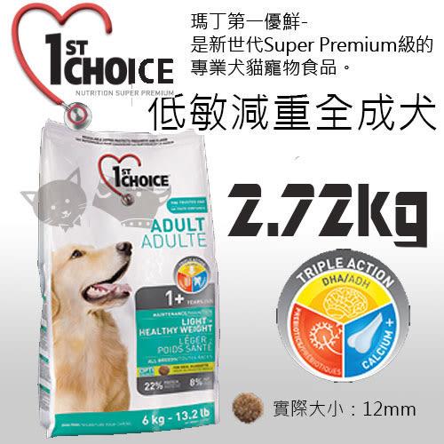 [寵樂子]《瑪丁-第一優鮮》減肥犬減重/成犬雞肉配方-2.27KG