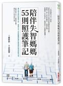 陪伴失智媽媽55則照護筆記:醫生無法教的照護方案,真實日本上班族離職照護失智媽...
