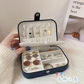 收納盒女便攜簡約精致雙層項鏈戒指首飾盒【奇趣小屋】