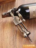 廚房用品  紅酒起子開瓶器創意手動復古式葡萄酒開酒工具歐式紅酒洋酒啟開器