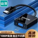 切換器 HDMI轉VGA線切換器 筆記本電腦接電視顯示器投影儀視頻轉接頭