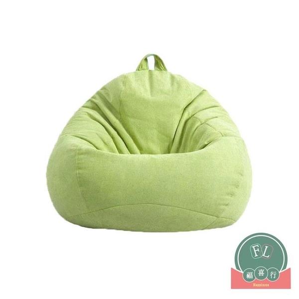 小型單人椅榻榻米沙包兒童沙發懶人沙發豆袋臥室【福喜行】