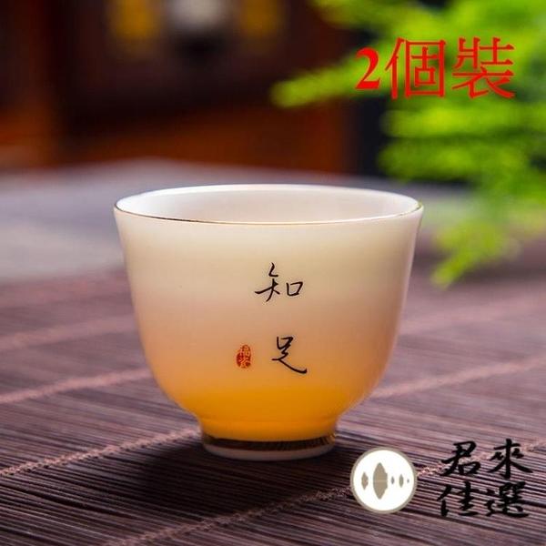 【2個裝】白瓷羊脂玉品茗杯陶瓷主人杯功夫茶具小茶盞【君來佳選】