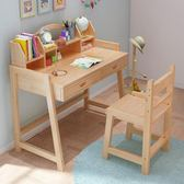 實木可升降兒童學習桌簡約寫字桌椅套裝家用小學生課桌椅兒童書桌【全館免運】