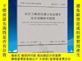 二手書博民逛書店--罕見長江三峽庫區港口客運纜車安全設施技術規範Y390002 出版2010