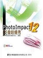 二手書博民逛書店《PhotoImpact 12影像哈燒秀(附範例、試用版光碟)(修訂版)》 R2Y ISBN:9572165399
