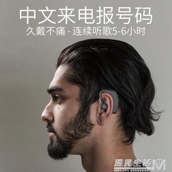 超長待機耳機無線語音掛耳塞式雙耳適用oppo小米vivo蘋果華為 遇見生活