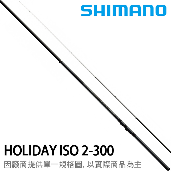 漁拓釣具 SHIMANO HOLIDAY ISO 2-300 (防波堤磯釣竿)