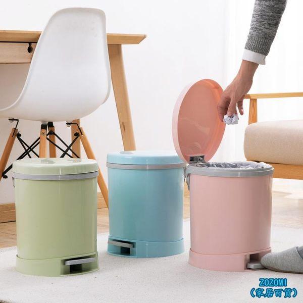 家居百貨 腳踏式有蓋垃圾桶家用翻蓋紙簍創意廚房客廳大號垃圾簍【ZOZOMI】