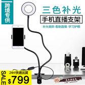 現貨不用等 跨境專供 直播手機支架 桌面通用自帶補光燈 手機聲卡直播 支架
