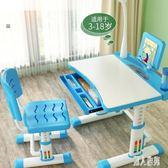 兒童書桌學習桌簡約家用小學生寫字桌椅套裝課桌書柜組合女孩男孩CC4246『麗人雅苑』