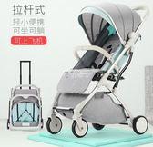 嬰兒推車可坐可躺超輕便攜式迷你小寶寶傘車折疊兒童手推車YYS 俏腳丫