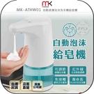 《飛翔無線3C》meekee MK-ATHW01 自動感應泡沫洗手機給皂機◉公司貨◉抵抗疫情◉抗菌清潔◉防水等級