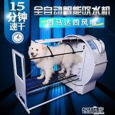 寵物烘毛器 寵物吹水機大型犬大功率狗狗用品吹毛機洗澡狗烘乾機箱JD220v【全館九折】