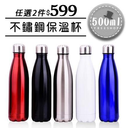 Free Shop 創意星巴克風格雙層真空不鏽鋼可樂啤酒曲線瓶造型保溫杯水壺【QPPDG8048-500】