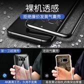 第一衛三星s8手機殼s10 保護套s9plus全包硬殼防摔超薄S9液態硅膠s8 透明玻璃個性創意原裝