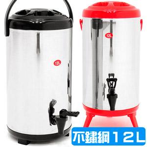 304不鏽鋼12L茶水桶12公升冰桶.保溫桶保溫茶桶不銹鋼保冰桶保冷桶手提冷熱飲料桶果汁桶冰筒開店
