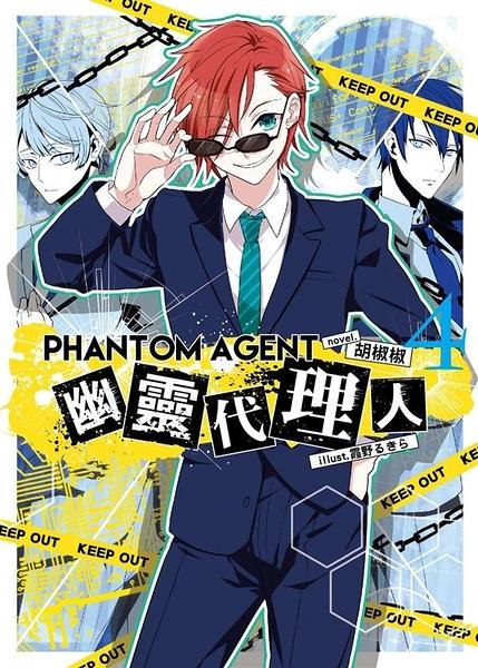 (二手書)Phantom Agent幽靈代理人(4)