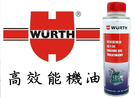 德國福士 WURTH 高效能 機油提升劑 降低磨擦阻力 抗腐蝕 300ml 汽車引擎保養劑 引擎油精