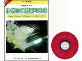 小叮噹的店DM319 ~ DOREMI ~CD+樂譜快樂的C調鋼琴曲集