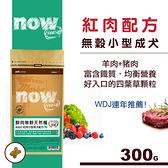 【SofyDOG】Now紅肉無穀 小型犬配方(300克)狗飼料 狗糧