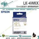 EPSON LK-4WKK C53S654440標籤帶(緞帶12mm )白金