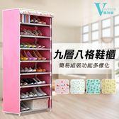 DIY組合式九層鞋櫃(附布套)  鞋櫃 鞋架 鞋架收納 鞋櫃收納 現貨【VENCEDOR】