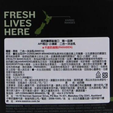 APi每日小清新沐浴乳1L(薄荷+松針+紐西蘭原生植物精華)(男用洗沐二合一)
