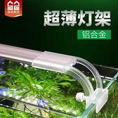 聖誕節交換禮物-魚缸燈水草燈led燈防水照明燈水族箱led燈全光譜小型草缸燈架