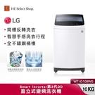 LG樂金 10公斤 直立式 智慧變頻洗衣機 WT-ID108WG 智慧節能