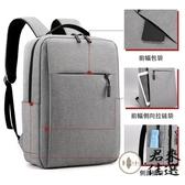 時尚商務雙肩包男簡約電腦包女士旅行背包【君來佳選】