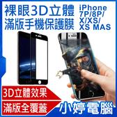 【3期零利率】全新 裸眼3D立體滿版手機保護膜 滿版全覆蓋 靈敏觸控 iPhone 7P/8P/X/XS/MAX